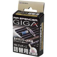 Запасной элемент для ароматизатора на кондиционер Giga-GUCINI