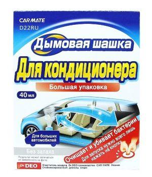 Нейтрализатор запахов CarMate Airconditionar Deodorant Steam, 40мл
