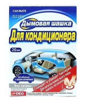 Нейтрализатор запахов CarMate Airconditionar Deodorant Steam, 20мл