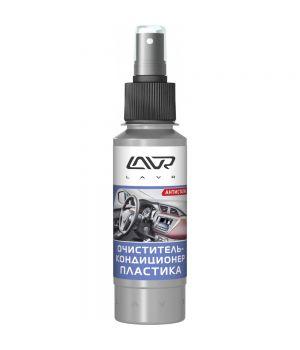 Очиститель-кондиционер пластика LAVR Ln1454, 120мл