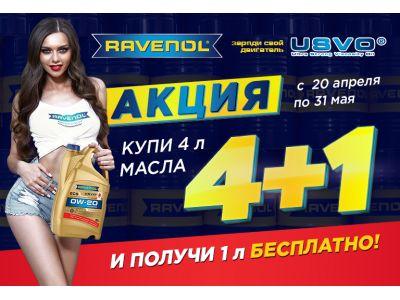 Акция на масла Ravenol! 5 литров по цене 4 литров.
