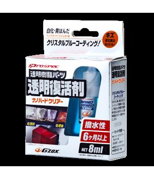 Покрытие для фар и прозрач. пластика Soft99 Nano Hard Clear, 8мл