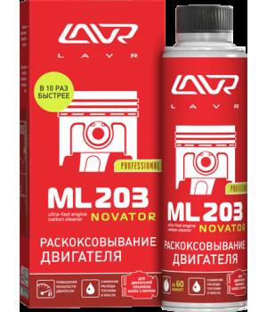 Раскоксовывание двигателя ML203 NOVATOR (для двигателей более 2-х литров)LAVR Ln2507, 320мл