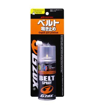 Смазка для ремней G'ZOX Belt spray, 80мл