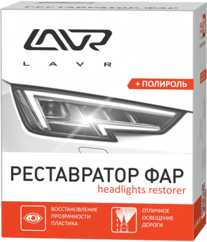Полироль-реставратор пластиковых фар LAVR, 20мл