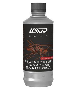 Реставратор-полироль пластика проф. формула LAVR Ln1460-L, 310мл