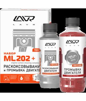 Набор: Раскоксовывание ML-202 + Промывка (для двигателей до 2-х литров LAVR Ln2505, 185мл/ 330мл